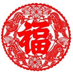 """Fu is the Chinese word for good luck. Typically, it is hung upside down. The Chinese word for """"upside-down"""" sounds like the Chinese word for """"arrive."""" So when the sign is hung upside-down, it wishes for good fortune to arrive soon."""